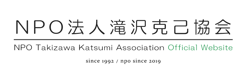 NPO法人滝沢克己協会 公式サイト